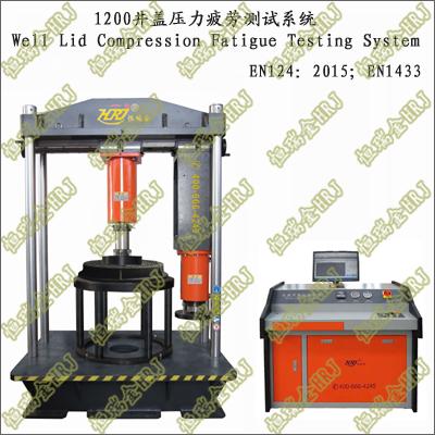 WCFT1200井盖压力疲劳测试系统Well