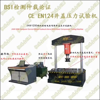 JAW-1250kN微机控制电液伺服井盖压力试验机