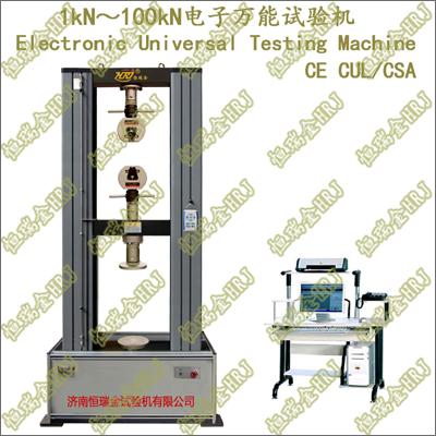 WDW-2/5/10/20/30/50/100微机控制电子式万能试验机
