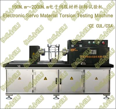 NDW100N.m~2000N.m.微机控制材料扭转试验机