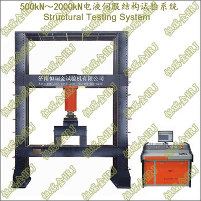电液伺服结构试验系统