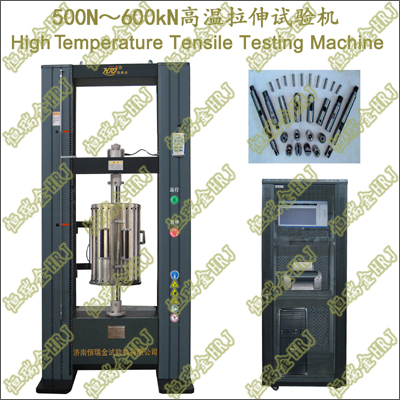 HTTM系列 高温拉伸试验机