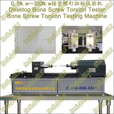 NDS-J系列;0.5N.m~200N.m液晶全自动接骨螺钉扭转试验机(桌上型)